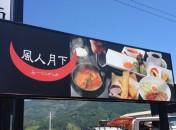 【ヘルシーロースター導入店】愛媛県大洲市 風人月下 東大洲店